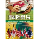 解讀國際貿易   (有誤印條碼9789867015273)