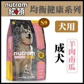 *KING*紐頓《均衡健康系列-S9成犬/羊肉南瓜配方》1.36kg