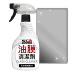 STR-PROWASH 玻璃油膜高效清潔劑