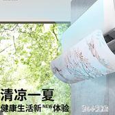空調擋風板 空調擋風板月子防直吹出風口防風遮板通用導風罩d檔冷風擋板 CP3887【甜心小妮童裝】