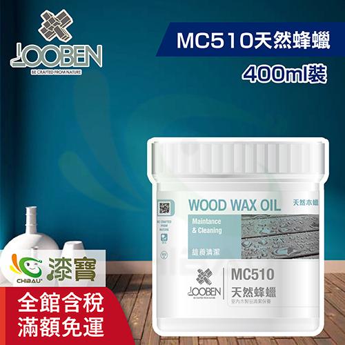 【漆寶】魯班木蠟油│維養清潔 MC510 天然蜂蠟 (400ml裝)