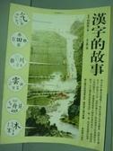 【書寶二手書T5/語言學習_QCC】漢字的故事_林西莉,李之義