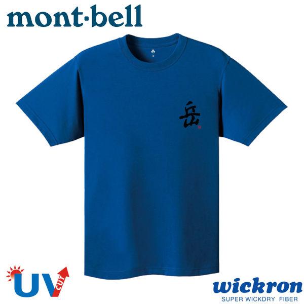 【Mont-Bell 日本 男 Wickron 書法岳 短袖排汗T恤《東方藍》】1114148/吸濕排汗/抗UV/休閒衫/運動