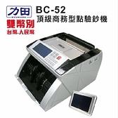 【奇奇文具】力田 BC-52 台幣人民幣點鈔驗鈔機 頂級商務型 (雙幣別點驗鈔機 )