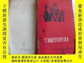 二手書博民逛書店罕見爲了新聞紀錄片的更大躍進(1961年第一版第一次印,八五成新