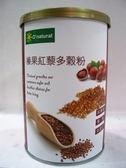 歐納丘~榛果紅藜多穀粉400公克/罐