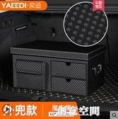 汽車后備箱儲物尾箱整理收納神器車載置物盒奔馳寶馬車內用品行李 NMS創意新品