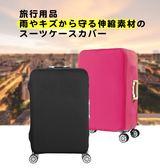DF 生活趣館 - 行李箱保護套防塵套素色款M尺寸適用22-25吋-共3色 ◆86小舖 ◆