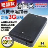【CHICHIAU】最新3G版-衛星犬二代GPS衛星定位追蹤器