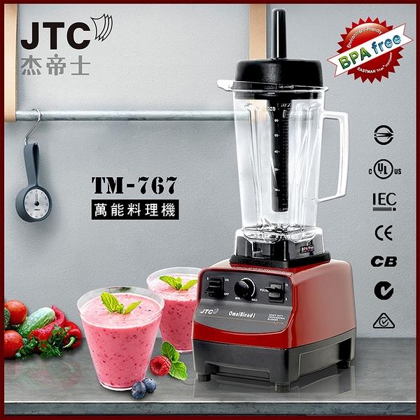 外銷全球 JTC杰帝士 TM-767 2L容杯,專業調理機 攪拌機 果汁機 榨汁機 料理機 冰沙機