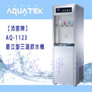 【全省免費基本安裝】【沛宸牌】AQ-1123直立型三溫飲水機  *內含RO純水機*