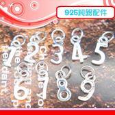 銀鏡DIY S925純銀材料配件/平版亮面阿拉伯數字造型配吊墜~適合手作串珠/巴西絲蠟線/幸運衝浪繩
