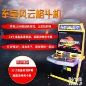 電玩大型游戲機97拳皇格斗機投幣商用32寸月光寶盒搖桿懷舊街機 ZJ6017【潘小丫女鞋】