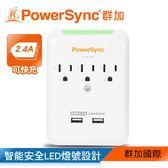 群加 Powersync 2Port USB 智慧節能安全警示燈壁插(TPAWN3OB0009)