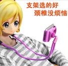 88柑仔店~頸掛式支架 手機支架 掛脖 床頭夾子平板通用多功能懶人直播支架