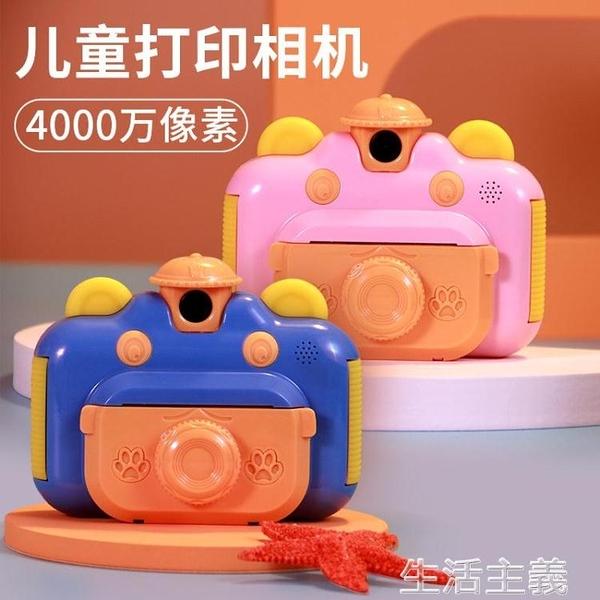兒童相機 抖音同款兒童數碼相機可拍照可打印拍立得高清單反小型隨身禮物女 生活主義