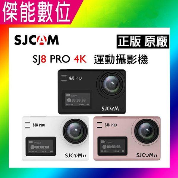 SJCAM SJ8 PRO【贈原廠電池+雙座充+32G】保證原廠正版公司貨 潜水 航拍 戶外運動攝影機