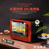 烤箱Joyoung/九陽 KX-30J601多功能家用電烤箱烘焙大烤箱MKS摩可美家