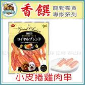 *~寵物FUN城市~*香饌寵物零食專家系列-小皮捲雞肉串10入 (狗零食,犬用點心)