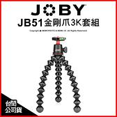 Joby 金剛爪 3K套組 JB51 承重3KG 章魚腳架 魔術腳架 公司貨 【可刷卡】薪創數位
