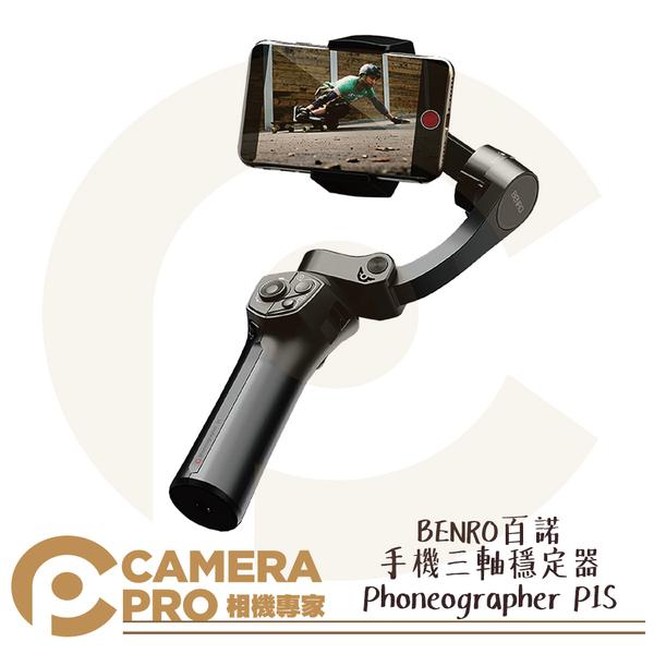 ◎相機專家◎ BENRO 百諾 Phoneographer P1S 手機三軸穩定器 摺疊設計 附贈三腳架 公司貨