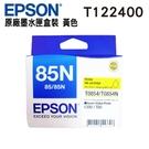 【福利品】EPSON 85N T122400 黃色 原廠墨水匣 盒裝 適用1390