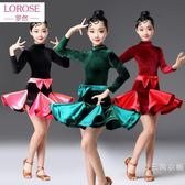 少兒拉丁舞服裝兒童女孩練功長袖女童演出表演比賽規定舞蹈裙夏季裝