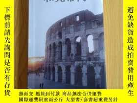 二手書博民逛書店罕見走進意大利―羅馬和梵蒂岡Y24463 出版2010