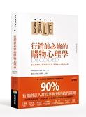 (二手書)行銷前必修的購物心理學:徹底推翻被誤解的消費行為,揭開商品大賣的祕密