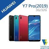 【贈原廠加濕器+原廠指環扣】HUAWEI 華為 Y7 Pro 2019 3G/32G 6.26吋 智慧型手機【葳訊數位生活館】