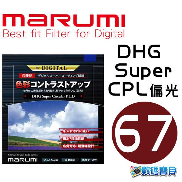 【免運費】Marumi DHG Super CPL 67mm 數位多層鍍膜偏光鏡 67 (超薄框,日本製,彩宣公司貨)