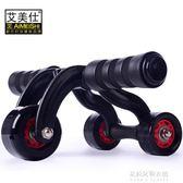 三輪腹肌輪健腹輪男士滾輪健身輪健身器腹健肌輪捲腹機滑輪收腹輪igo   朵拉朵衣櫥