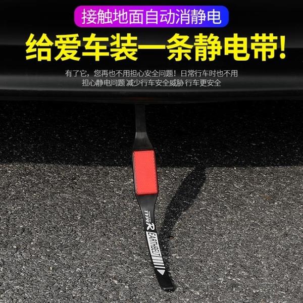 汽車靜電消除器接地條人體防靜電去除靜電帶橡膠掛式汽車用品超市