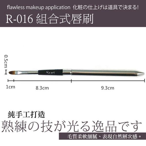 R-016 組合式 攜式唇刷 口紅刷