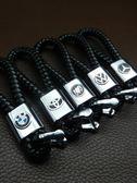 鑰匙圈通用編織皮繩鑰匙扣大眾豐田寶馬車標鑰匙鏈男士簡約汽車鑰匙掛件