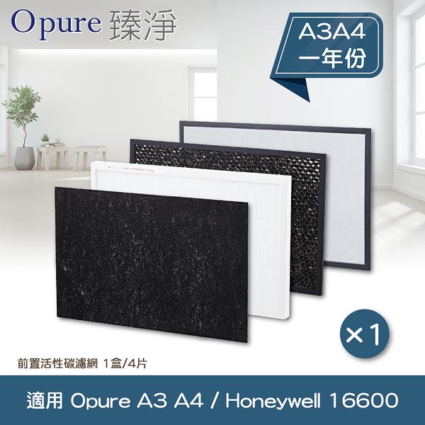 【Opure 臻淨】A3/A4《1年份濾網超值組》高效抗敏HEPA光觸媒抑菌空氣清淨機四層濾網組
