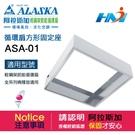 《阿拉斯加》循環扇方形固定座 ASA-01 / 輕鋼架節能循環扇 循環扇 固定座/ 輕鋼架系列適用