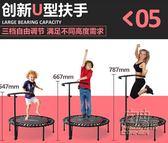 蹦蹦床健身房成人商用蹦床彈力繩扶手兒童室內跳床蹦極蹦床CY 自由角落