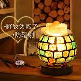 鹽燈 幻彩小台燈床頭燈 臥室創意裝飾台燈小夜燈水晶鹽燈