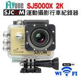 原廠公司貨SJCAM SJ5000X 精英版 防水行車紀錄器運動攝影機【FLYone泓愷】