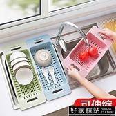 居家家可伸縮水槽瀝水架塑料放碗筷架子家用廚房碗碟架蔬菜收納架 -好家驛站