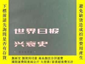 二手書博民逛書店《世界日報興衰史》罕見僅印6500冊Y198722 張友鸞 等