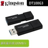 [富廉網]【金士頓】DataTraveler 100 G3 128G USB3.0 隨身碟 (DT100G3)