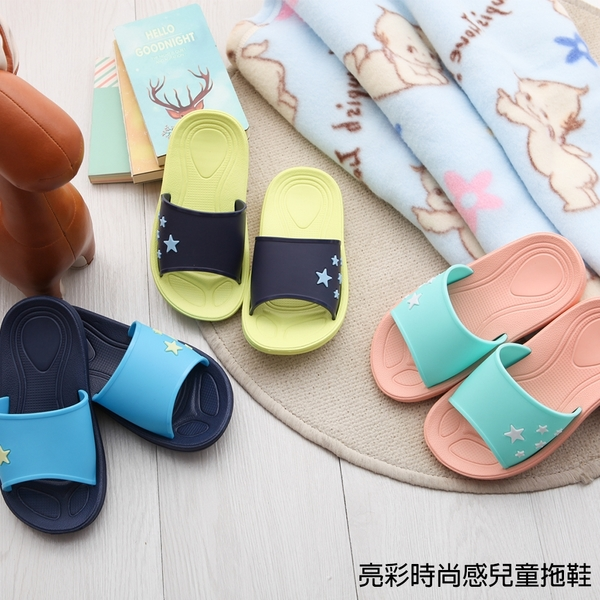 【333家居鞋館】兒童款 亮彩時尚感兒童拖鞋-水綠