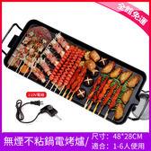 電烤盤 大號110V台灣版無煙不粘電烤盤多功能電燒烤爐室內電燒烤機燒烤架 【快速出貨】
