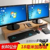 電腦增高架支架雙屏大顯示器抬高架加厚長置物收納架【古怪舍】