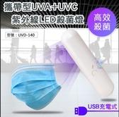 雙波長 手持LED紫外線消毒燈攜帶式UVA+UVC波段 防疫 USB充電 LED燈紫外線 UVD-140