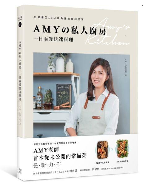 Amyの私人廚房,一日兩餐快速料理:用常備菜10分鐘做好晚餐和便當【城邦讀書花園】