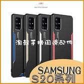 三星 SAMSUNG S20 S20 + S20 Ultra 潮牌個性金屬刀鋒殼 全包邊手機殼 防摔 質感 保護套 磨砂