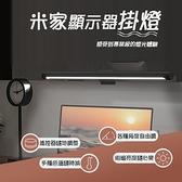 【coni shop】米家顯示器掛燈 現貨 當天出貨 電腦 螢幕 屏幕掛燈 屏幕 顯示器 電腦照明 掛燈 小米